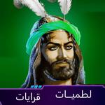 لطميات حماسية 2019:  بدون نت for pc icon