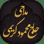 مداحی محمود کریمی 99 (مجموعه کامل سال های اخیر) for pc icon